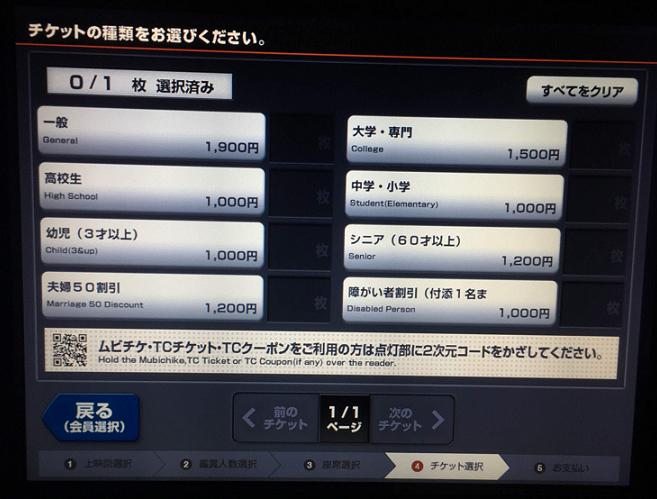 TOHOシネマズvitチケットの種類選ぶ画面
