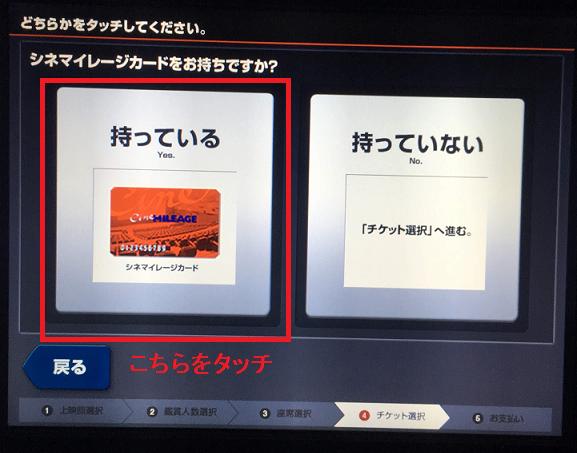 vit画面でシネマイレージカードをお持ちですか?選ぶ画面