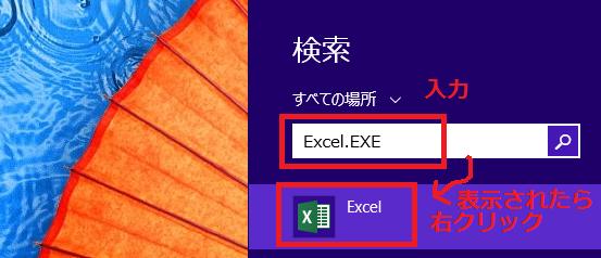 Windows8.1 EXCEL.EXE検索