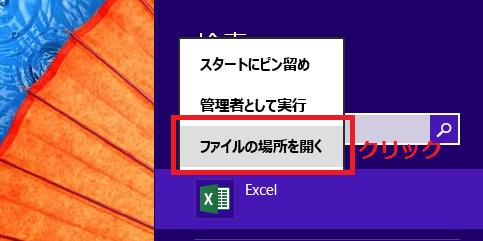 Windows8.1検索ファイルの場所を開く