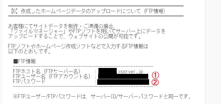 エックスサーバー FTP情報