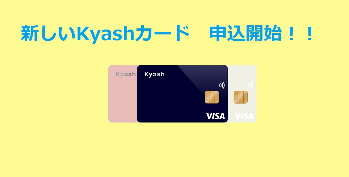 新しいKyashカード申込開始