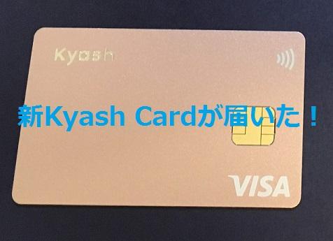 ピンクの新KyashCard