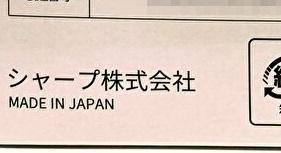 シャープ製マスク外箱情報2