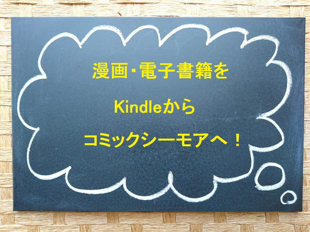 漫画電子書籍をKindle(キンドル)からコミックシーモアへ