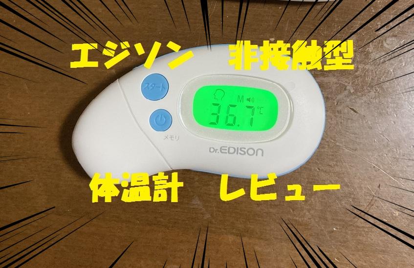 エジソン 非接触型体温計(商品画像) レビュー KJH1004