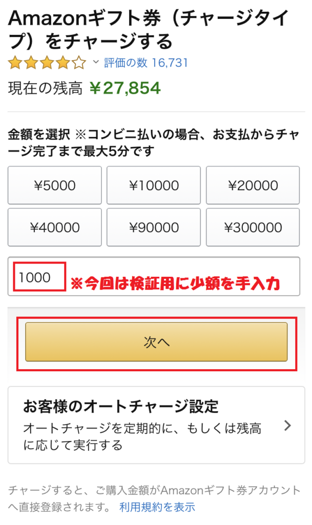 Amazonギフトチャージタイプ画面