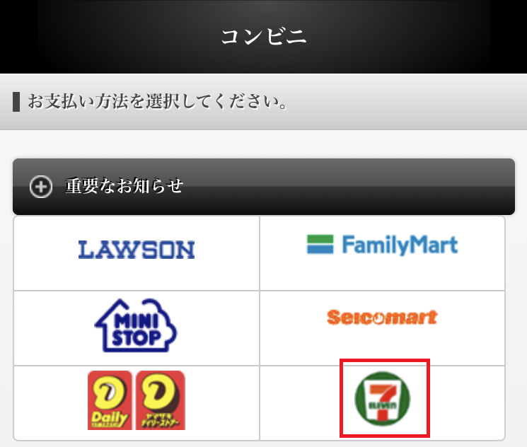 Amazonギフトチャージタイプコンビ二選択