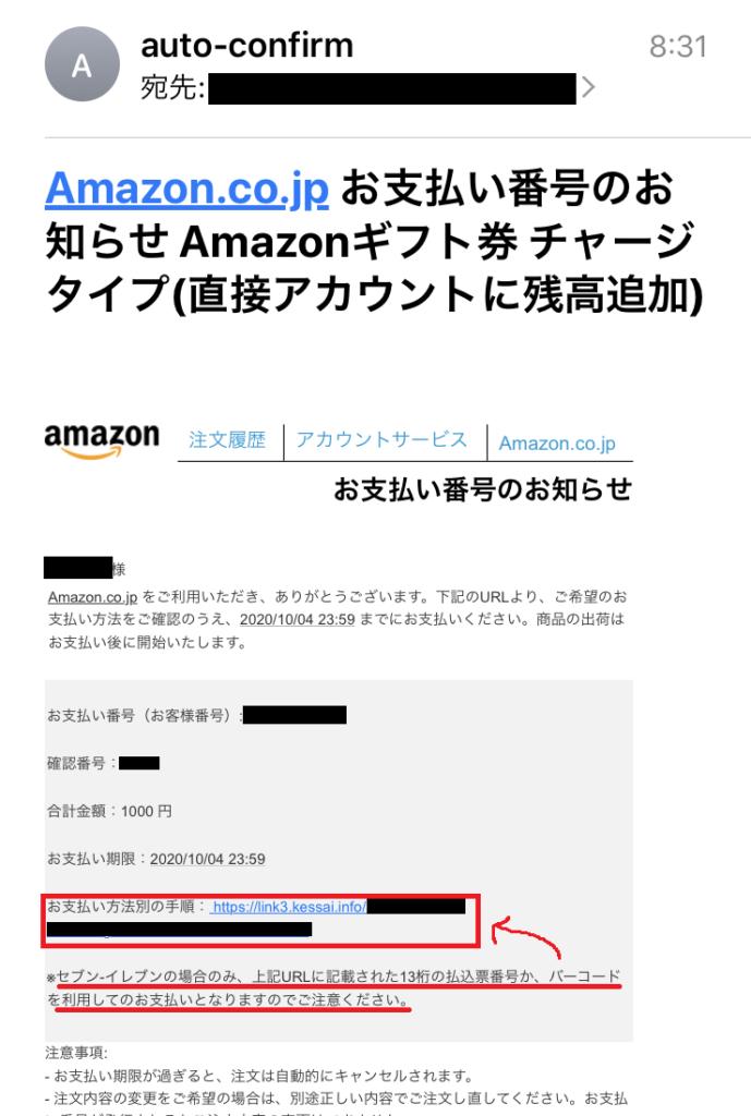 Amazonギフトチャージタイプ支払い番号のお知らせ
