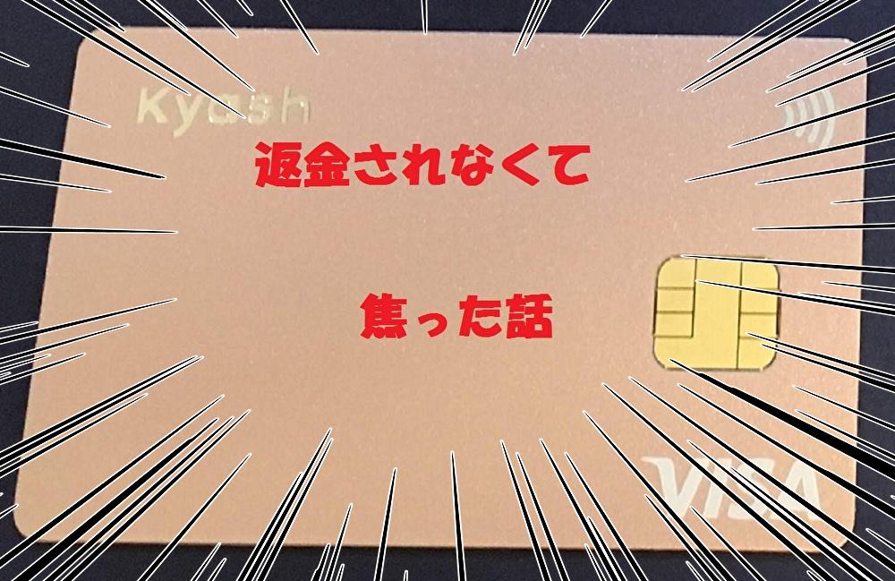 新 Kyash Visaカード ピンクに効果線