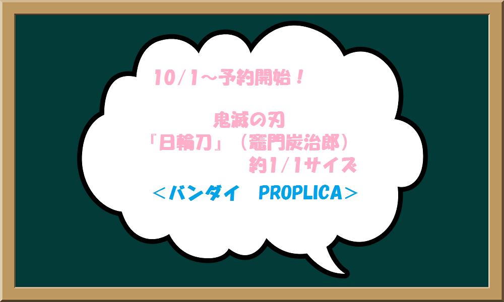 10/1予約開始鬼滅の刃日輪刀