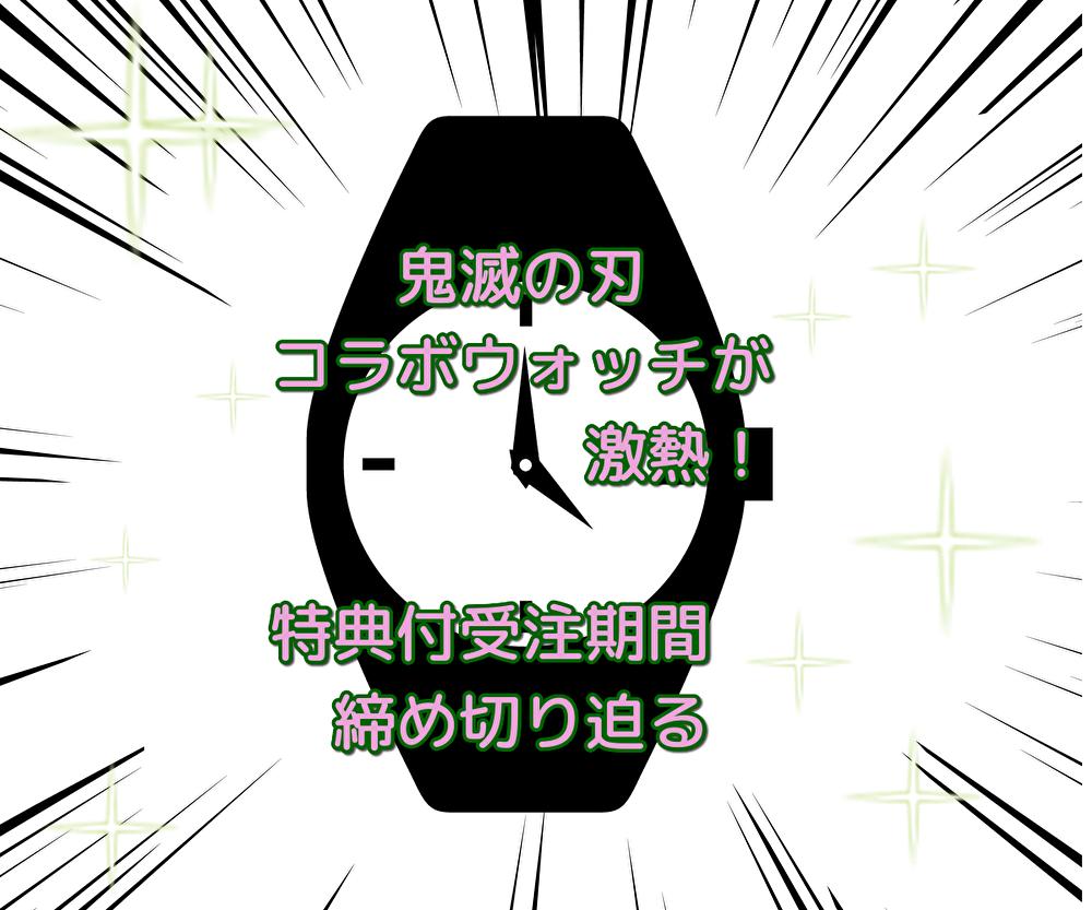 鬼滅の刃コラボ時計締切迫る2